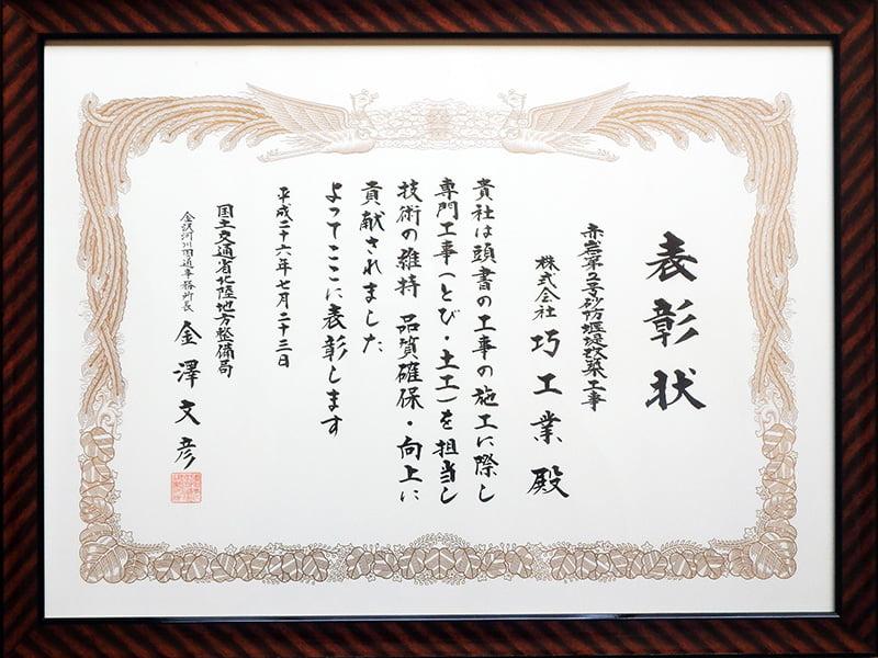 H26国土交通省表彰WEB