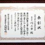 H30国土交通省表彰